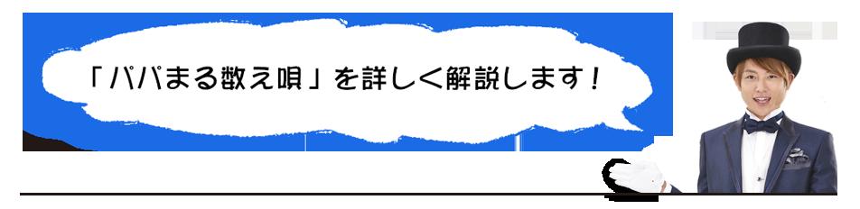 CM-パパまる数え唄