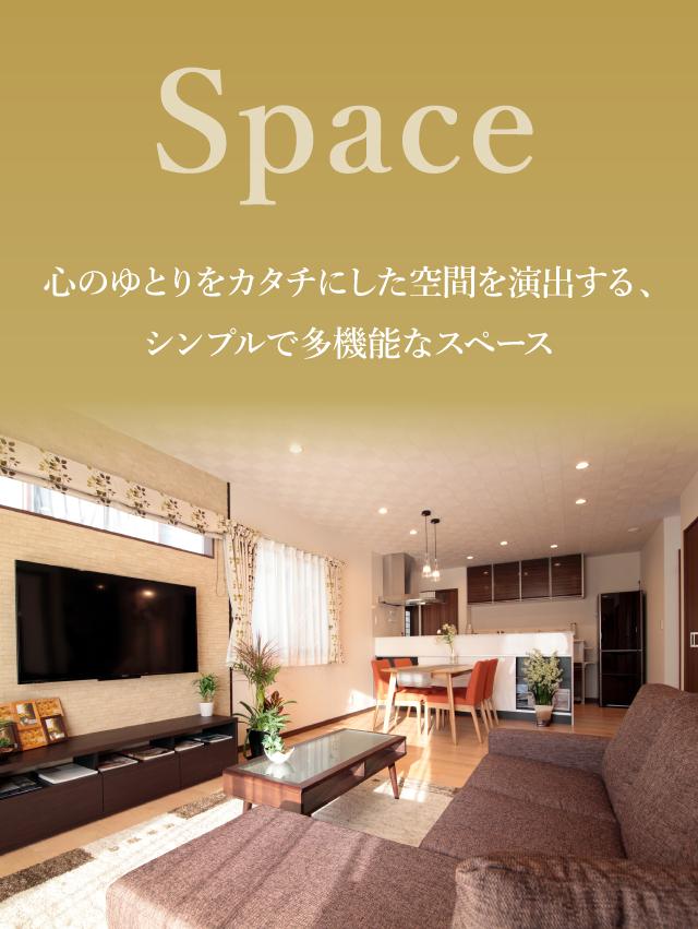Space:心のゆとりをカタチにした空間を演出する、シンプルで多機能なスペース