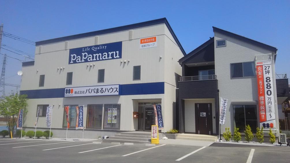 新築一戸建て低価格住宅のパパまるハウス高崎支店(展示場)