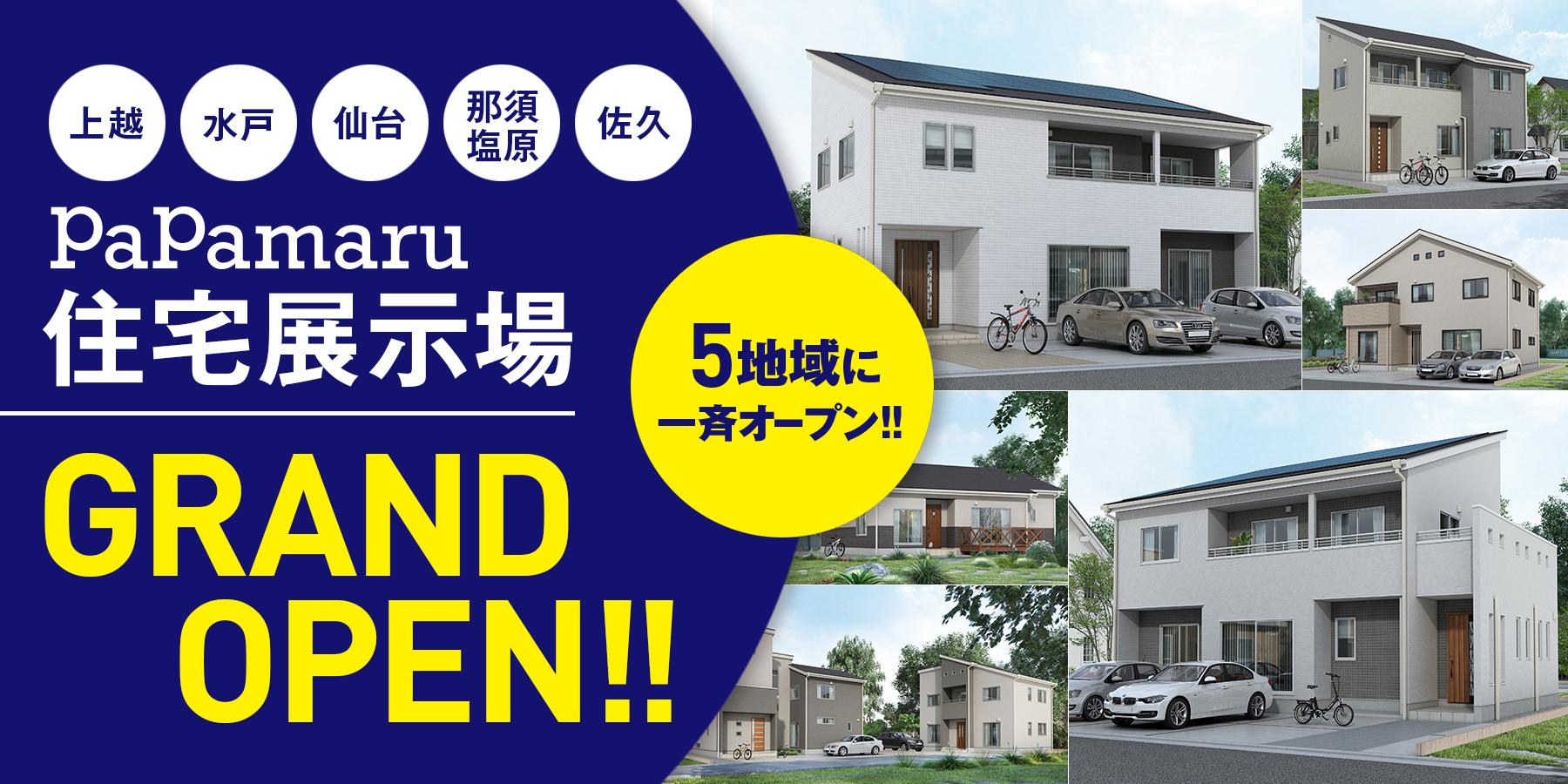 上越・水戸・仙台・那須塩原・佐久|モデルハウスオープン