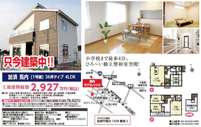 パパまるハウス住宅販売:埼玉県加須市 馬内