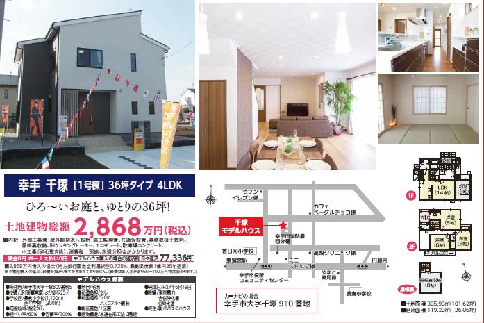 パパまるハウス住宅販売:埼玉県幸手市 千塚