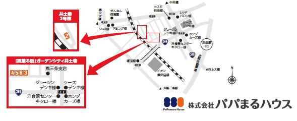 パパまるハウス 住宅展示場「ガーデンシティ井土巻」新潟県燕市:マップ