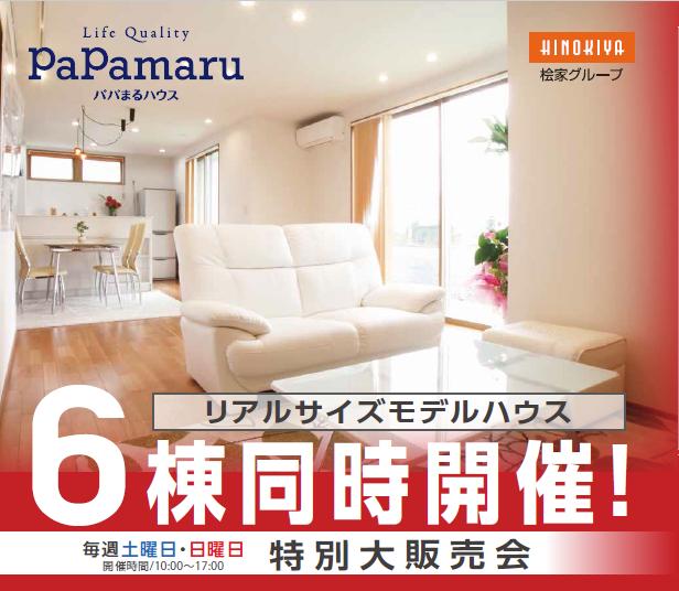 パパまるハウス 住宅特別大販売会 埼玉県
