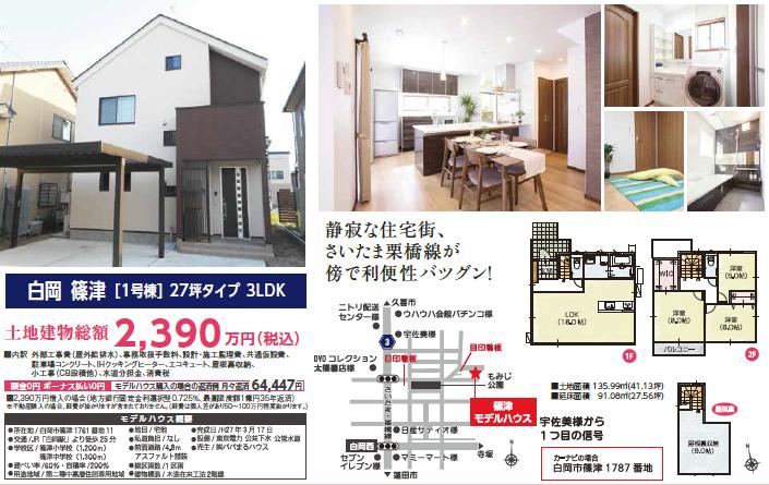 パパまるハウス住宅販売:埼玉県白岡市 篠津