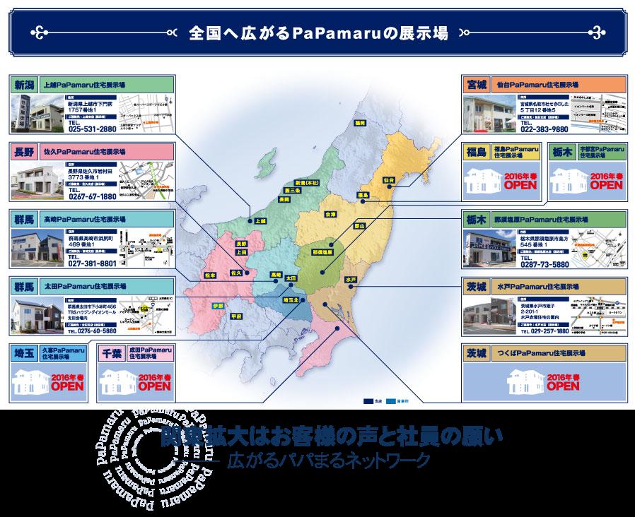 パパまるプレス|全国MAP