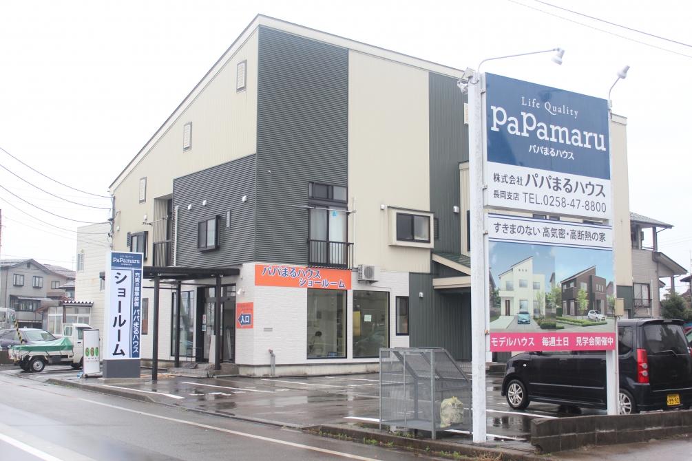 新築一戸建て低価格住宅のパパまるハウス長岡支店