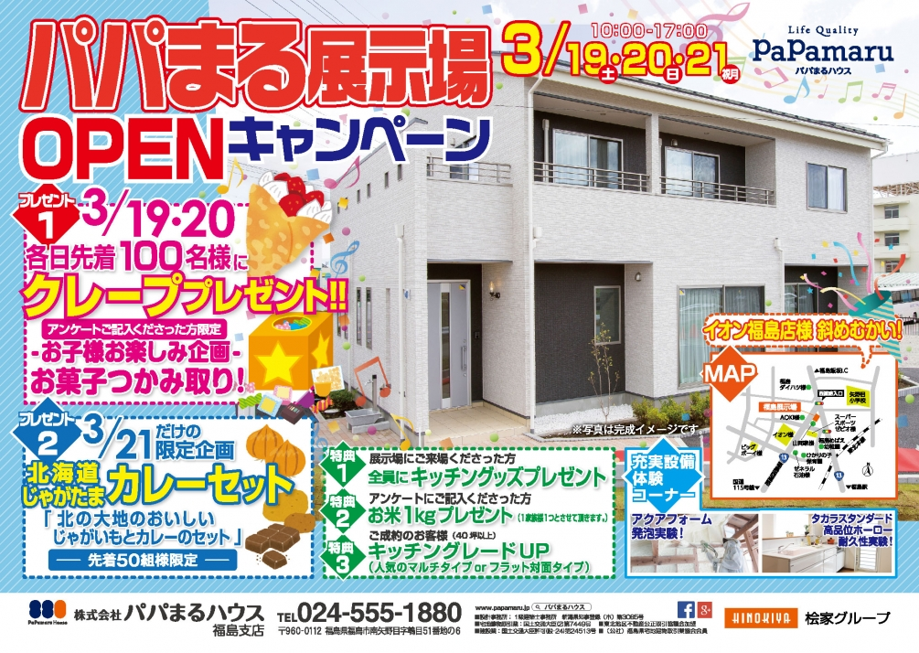 福島_パパまる展示場OPENキャンペーン(3月)-01
