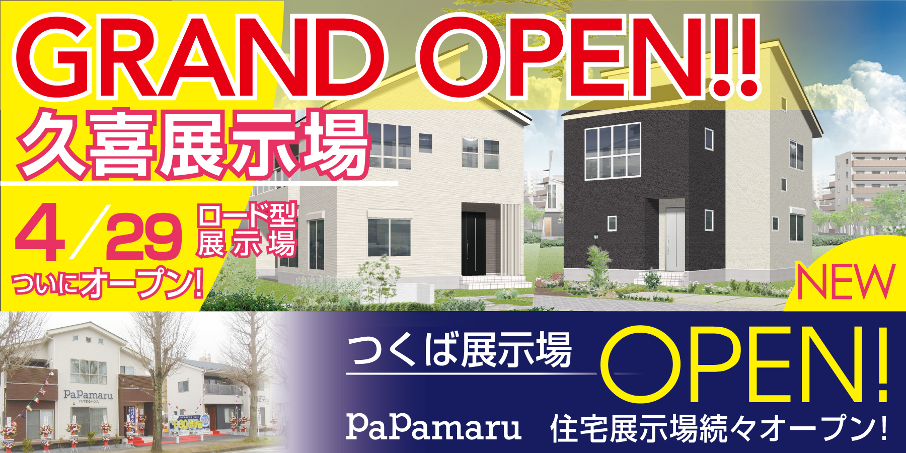 埼玉県久喜:ロード型展示場OPEN