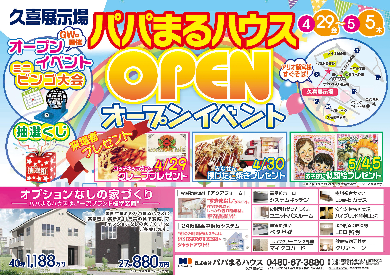 久喜展示場OPEN:トップイメージ