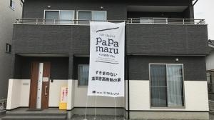 昭和町 西条モデルハウス2号棟