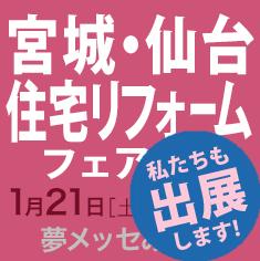 仙台リフォームフェア