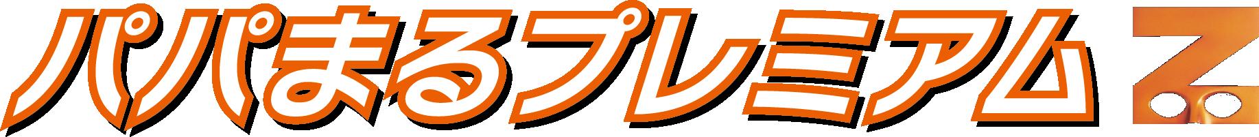 プレミアムZ_logo2_ol