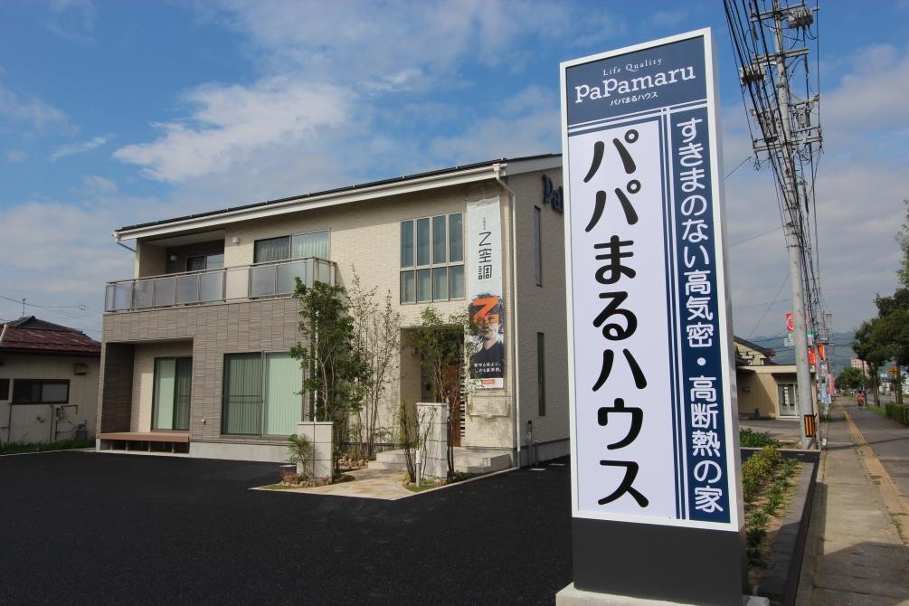 新築一戸建て低価格住宅のパパまるハウス長野南支店(展示場)