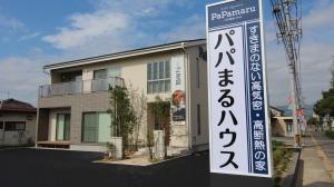 長野南PaPamaru展示場
