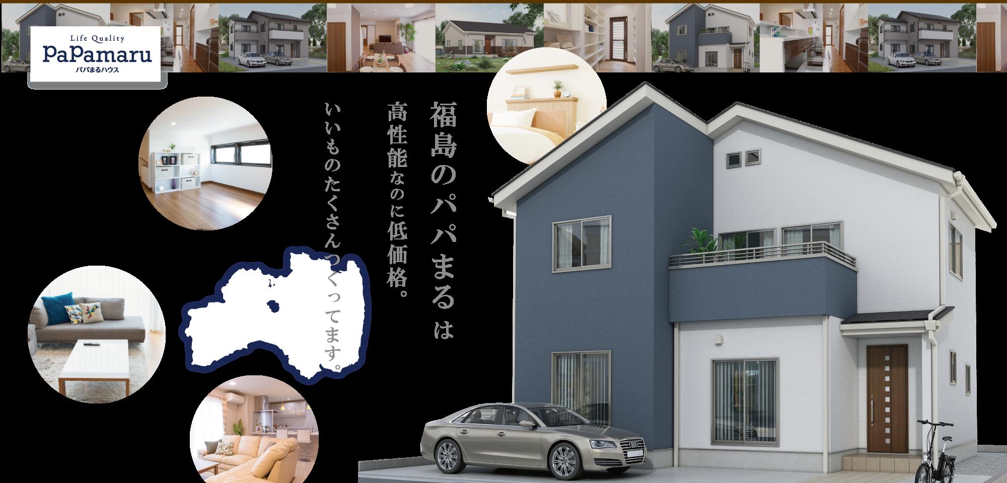 福島のパパまるは寒さ・雪・湿気環境に強いハイスペック住宅。