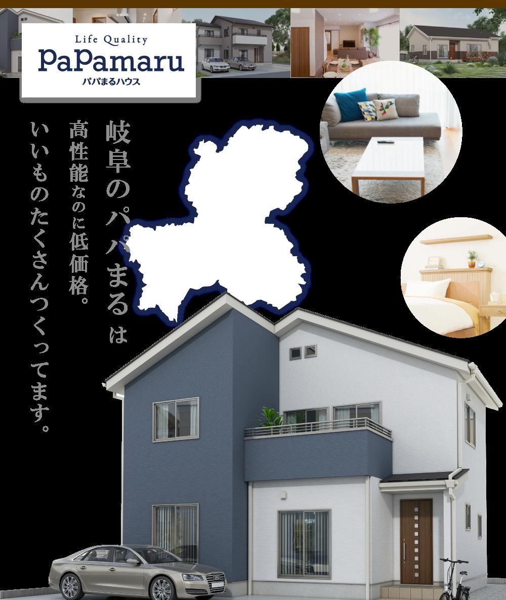 岐阜のパパまるは豪雪・豪雨・冷風環境に強いハイスペック住宅。
