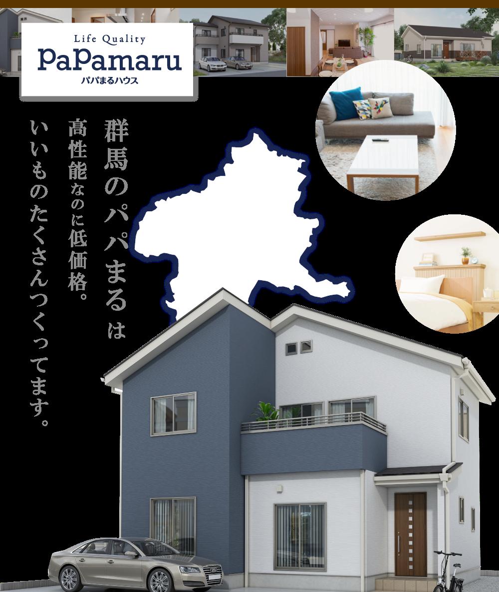群馬のパパまるは強風・豪雪・猛暑環境に強いハイスペック住宅。