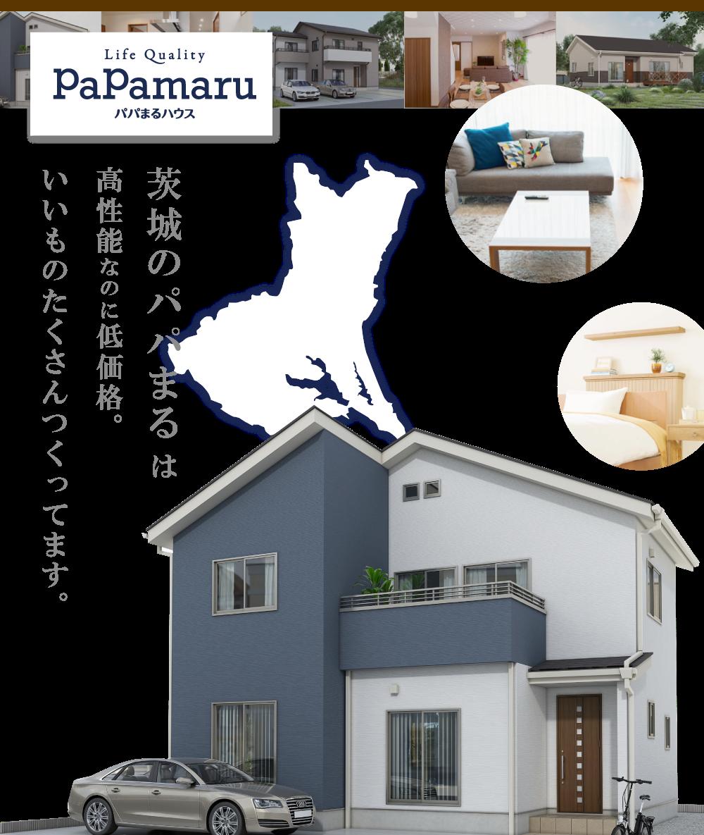 茨城のパパまるは少雨乾燥・多雨多湿環境に強いハイスペック住宅。