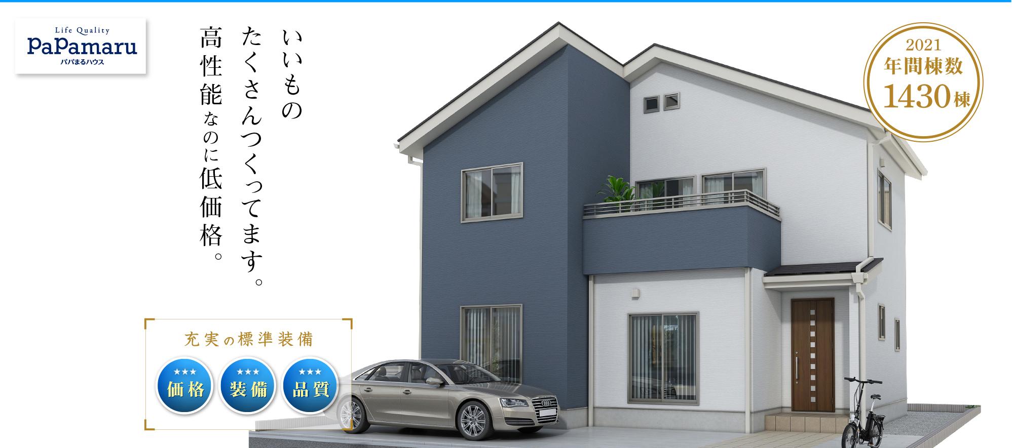 今までの住まいの基準を超えたハイクオリティー住宅。