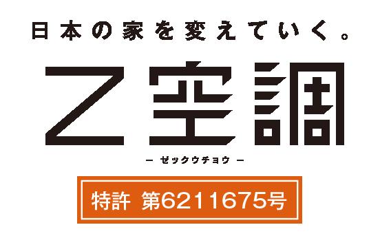 """新時代冷暖システム""""Z空調"""""""
