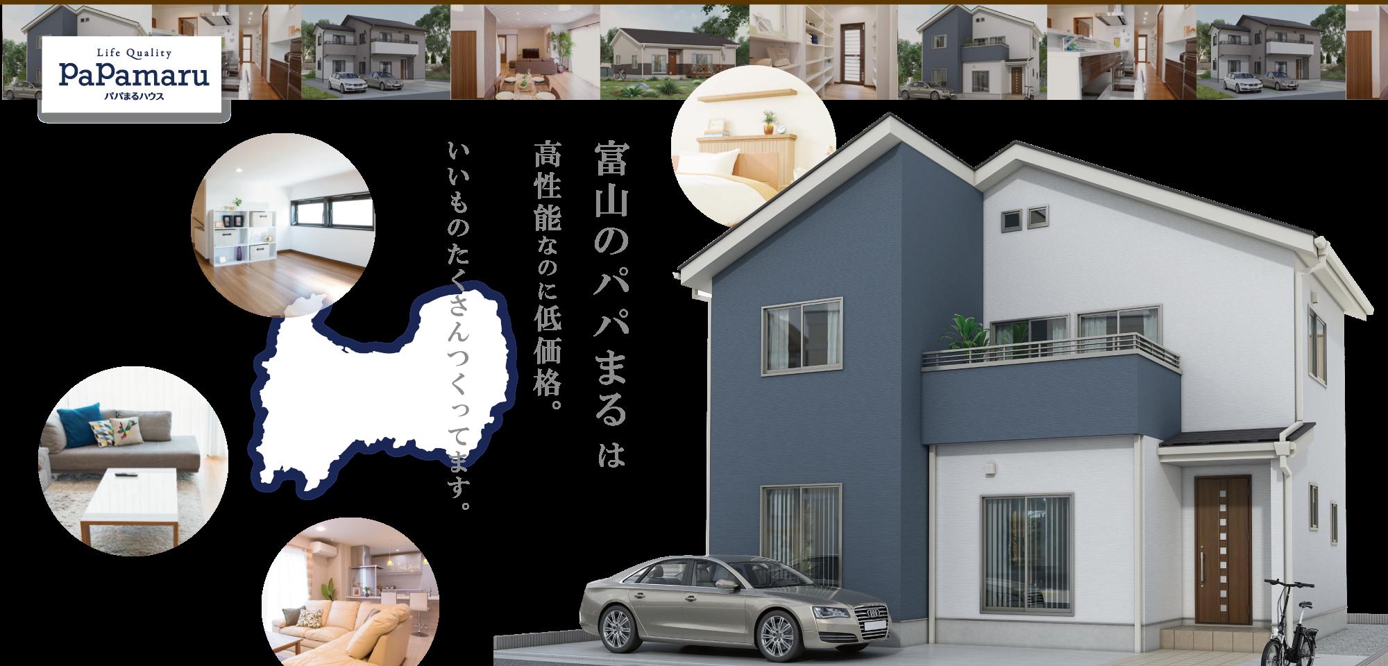 富山のパパまるは豪雪・高温多湿・猛暑環境に強いハイスペック住宅。