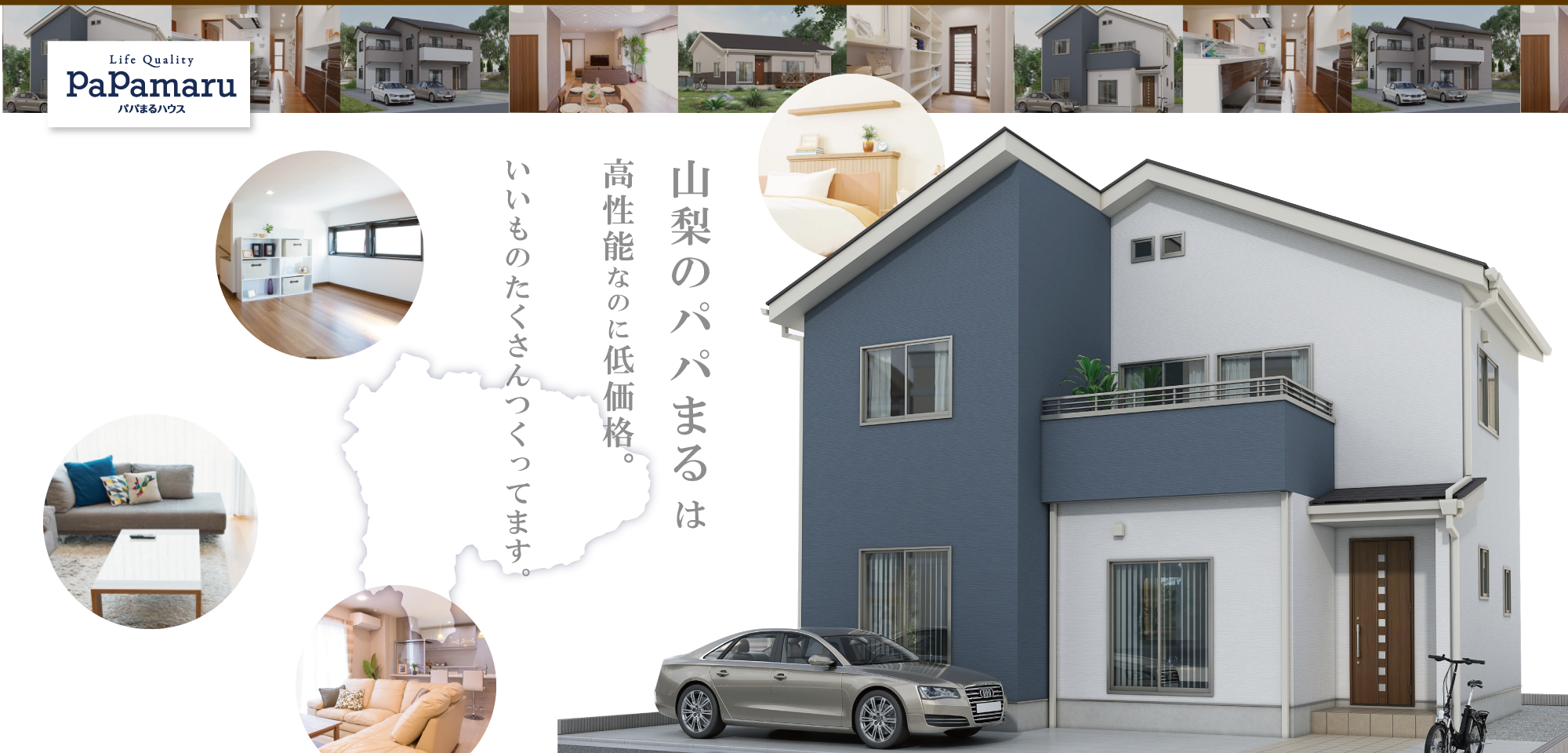 山梨のパパまるは強風・豪雨・寒さ環境に強いハイスペック住宅。