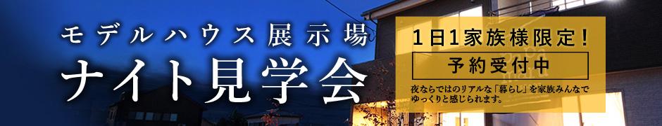モデルハウス展示場 ナイト見学会 1日1家族様限定! 予約受付中