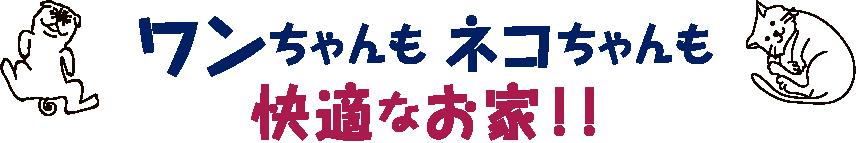 ワンちゃんもネコちゃんも快適なお家!!
