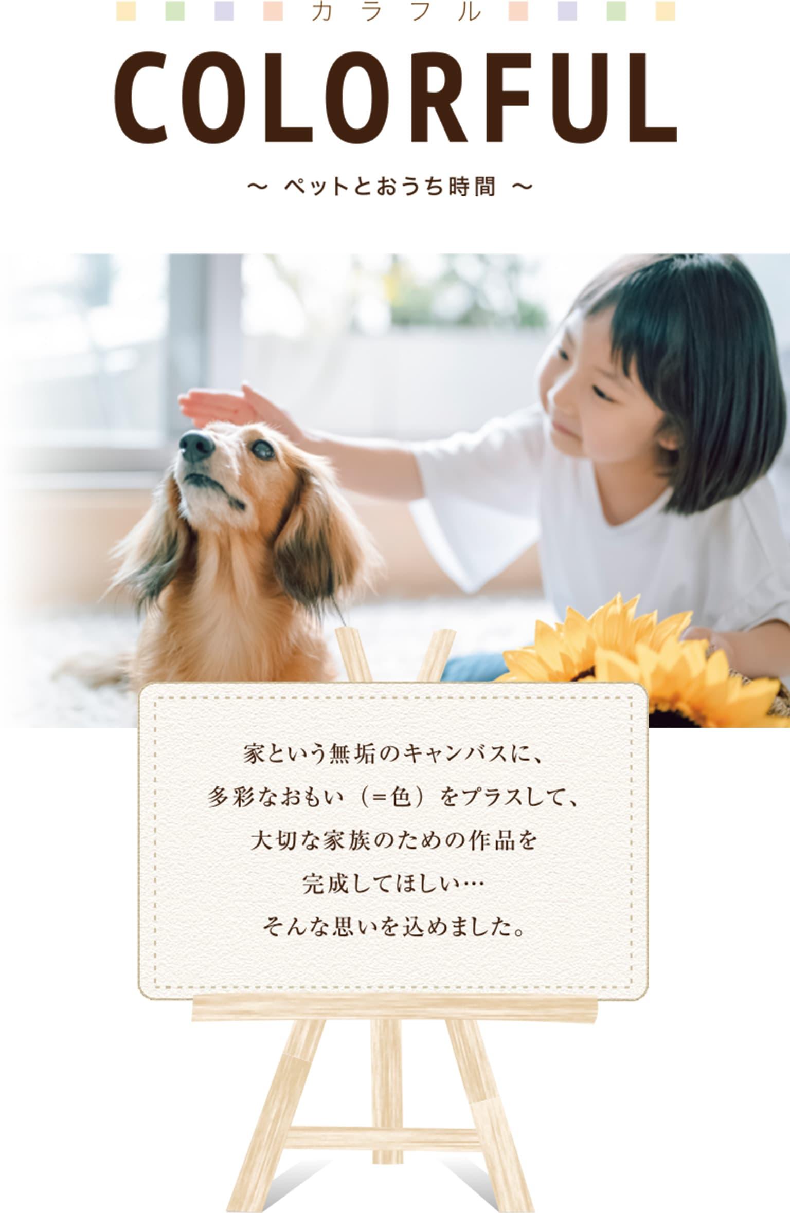 カラフル COLORFUL ~ ペットとおうち時間 ~