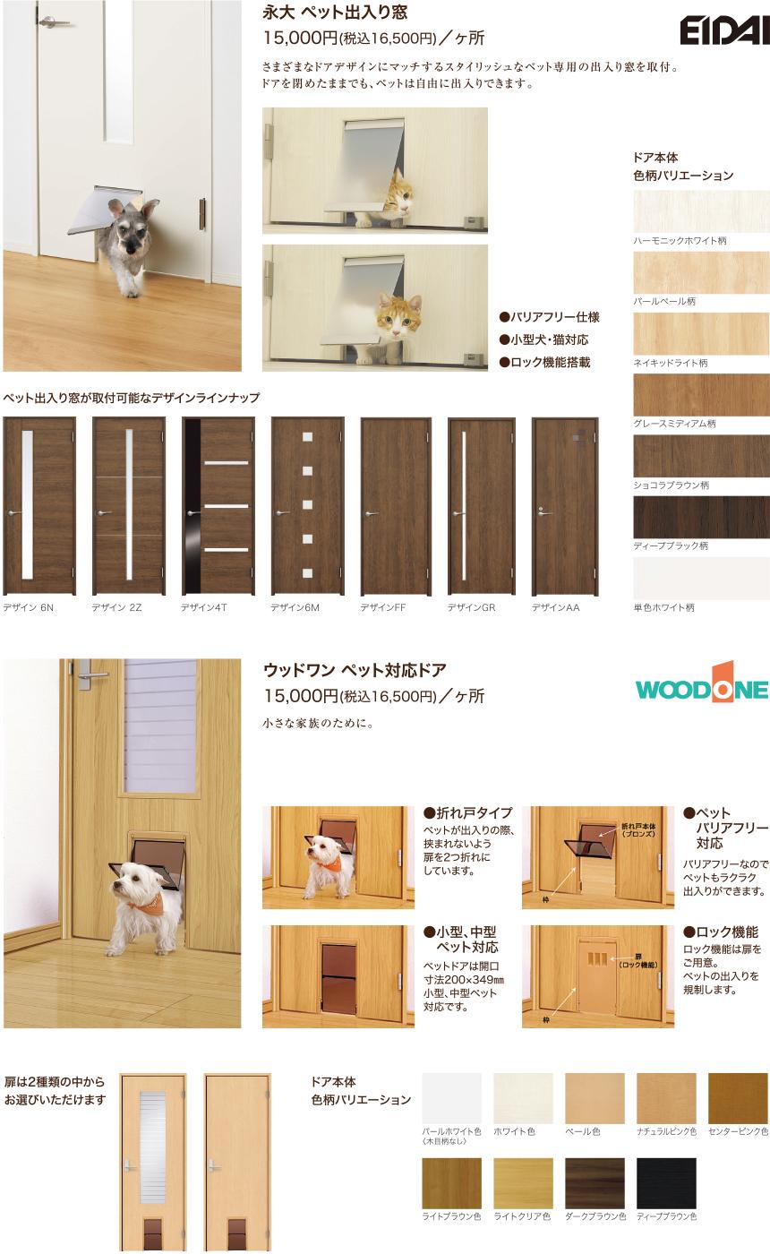 ペット用建具変更(開き戸→ペット対応開き戸)