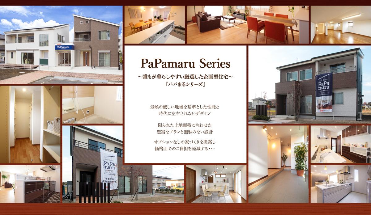 PaPamaru Series〜誰もが暮らしやすい厳選した企画型住宅〜『パパまるシリーズ』:気候の厳しい地域を基準とした性能と時代に左右されないデザイン、限られた土地面積に合わせた豊富なプランと無駄のない設計、オプションなしの家づくりを提案し価格面でのご負担を軽減する…