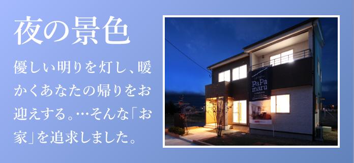 夜の景色:優しい明りを灯し、暖かくあなたの帰りをお迎えする。…そんな「お家」を追求しました。