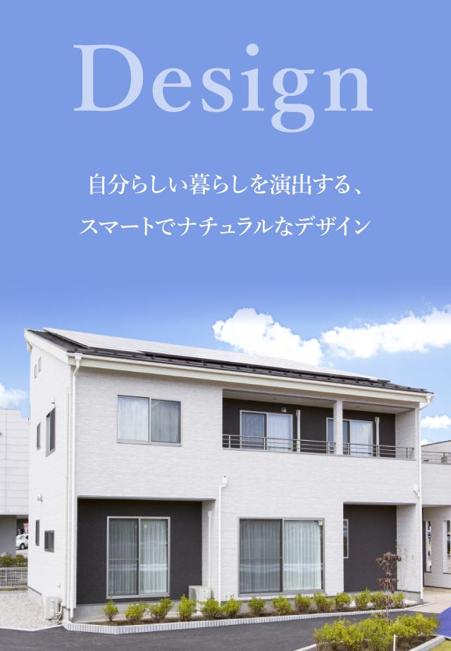 Design:自分らしい暮らしを演出する、スマートでナチュラルなデザイン