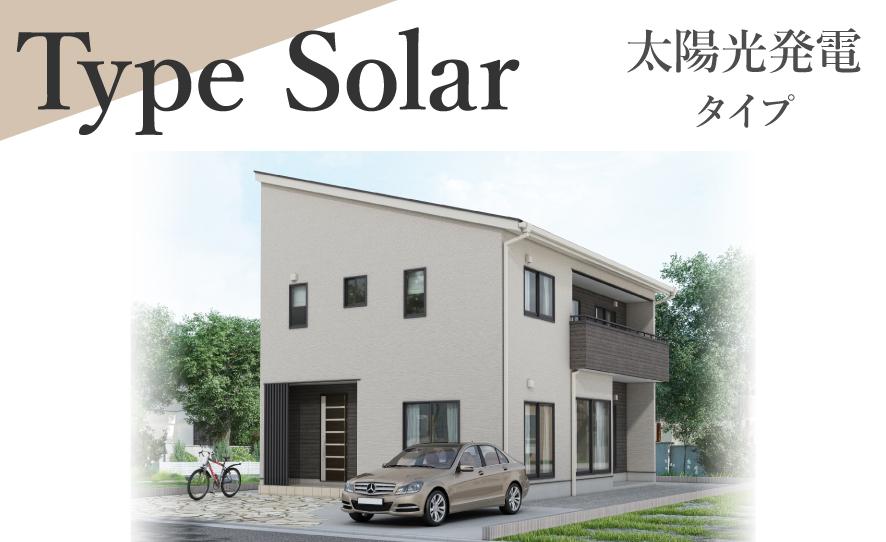 Type Solar|太陽光発電タイプ