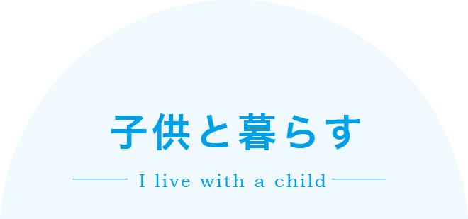 子供と暮らす