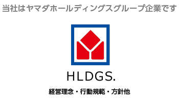 当社はヤマダホールディングスグループ企業です 経営理念・行動規範・方針他