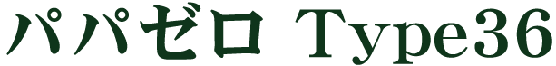 パパゼロ Type36