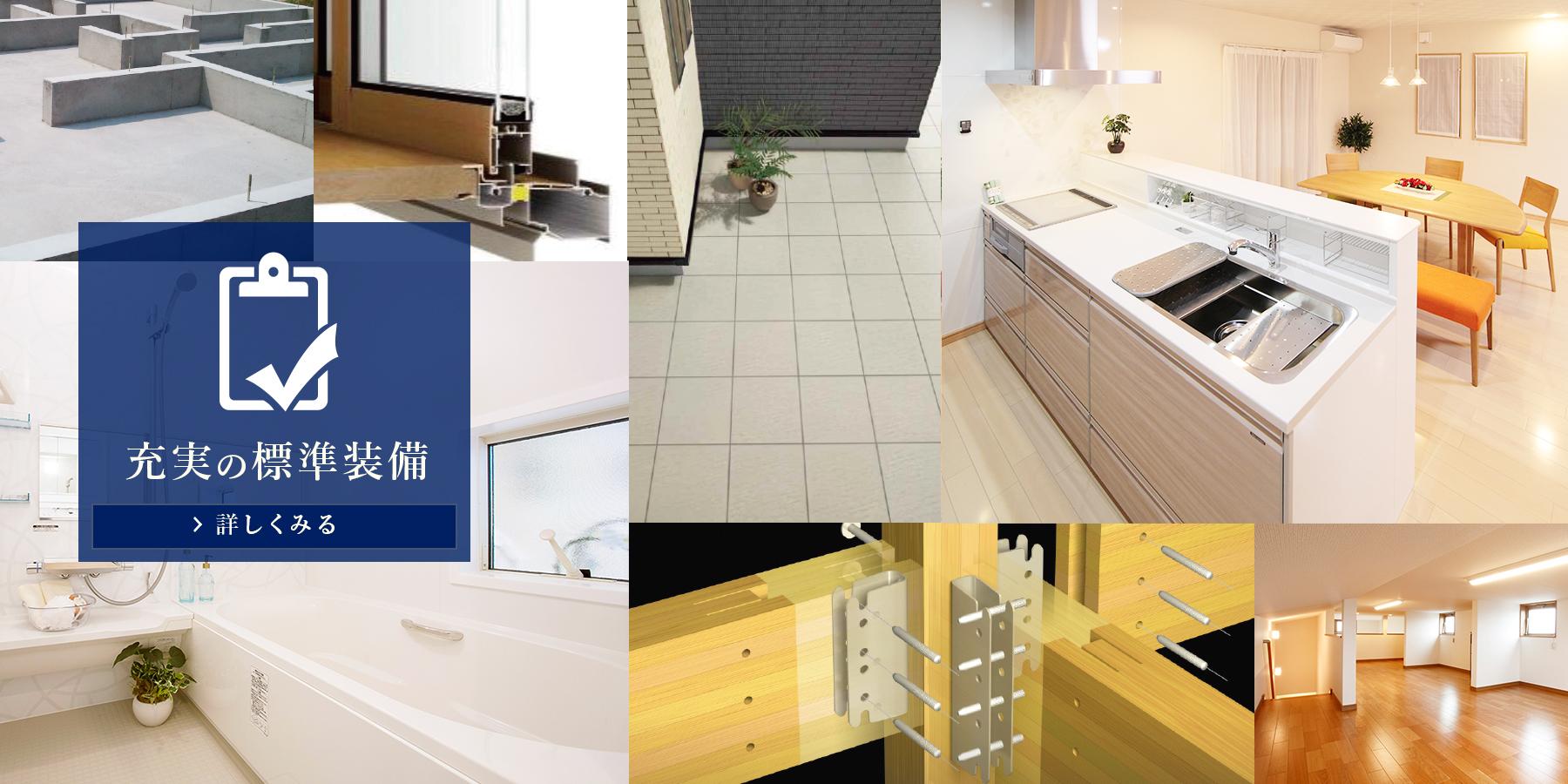 充実の標準装備|新築住宅一戸建て|イメージ