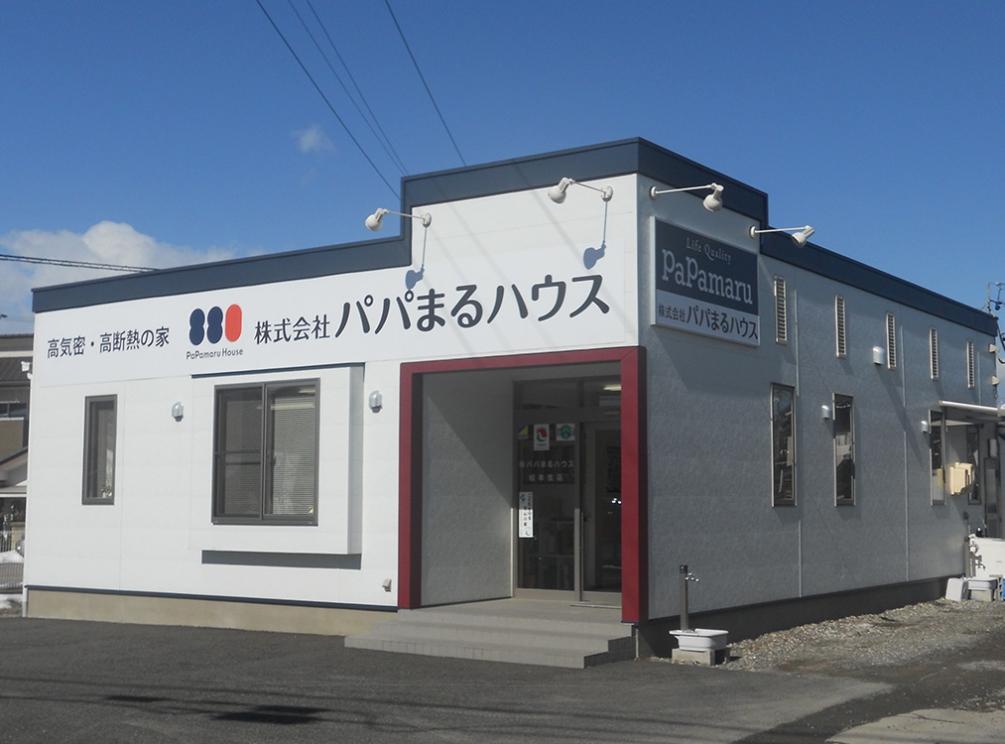新築一戸建て低価格住宅のパパまるハウス松本支店