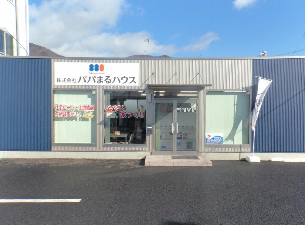 新築一戸建て低価格住宅のパパまるハウス上田支店