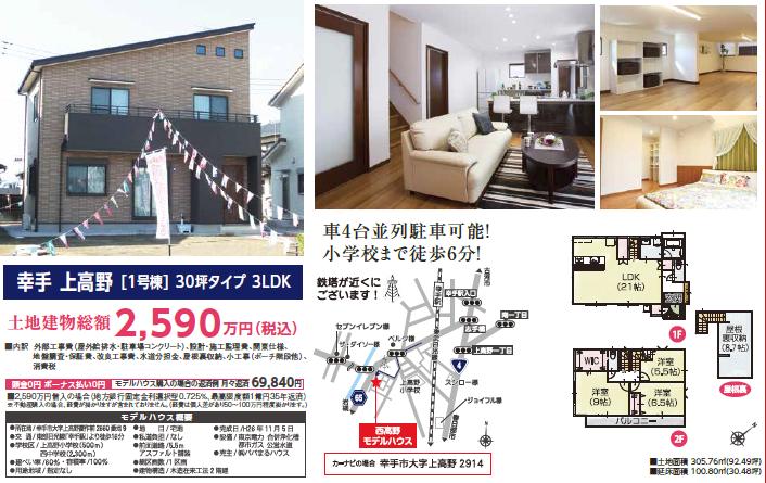 パパまるハウス住宅販売:埼玉県幸手市 上高野