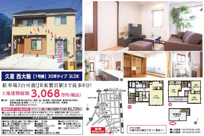 パパまるハウス住宅販売:埼玉県久喜市 西大輪