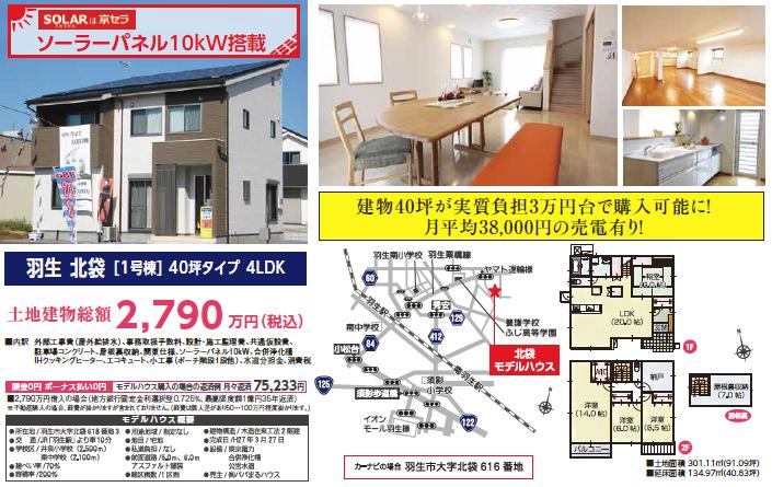 パパまるハウス住宅販売:埼玉県羽生市 北袋