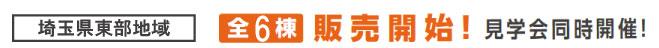 お問い合わせ|パパまるハウス住宅販売:埼玉県