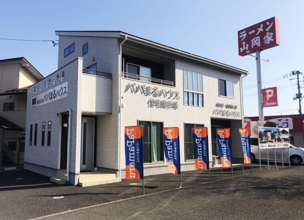 新築一戸建て低価格住宅のパパまるハウス福島支店(展示場)