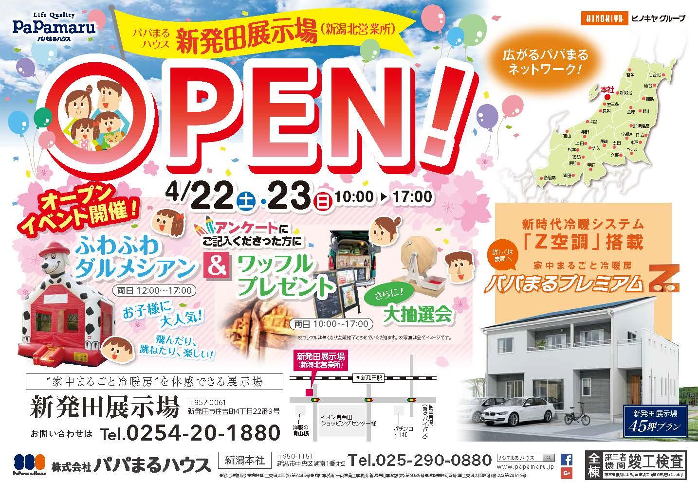 open_Z_新発田_ページ_1