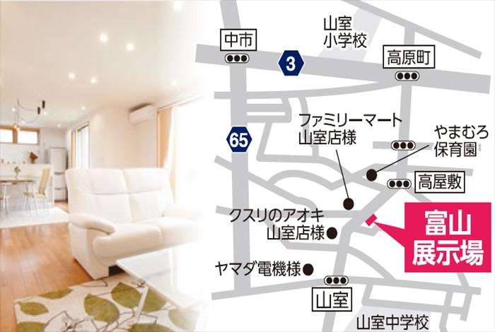 富山展示場_R