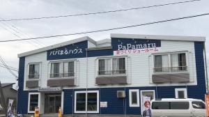 鶴岡市 PaPamaruショールーム