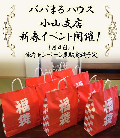 2019年_小山店新春イベント